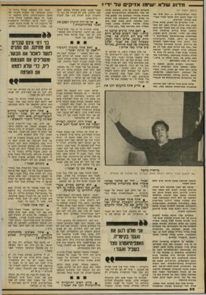 העולם הזה - גליון 2304 - 28 באוקטובר 1981 - עמוד 52 | מ דו עשלא ישימו אזי קי ע ל דיי (המשך מעמוד )51 נותיו המוסיקאליים — הוא איש חברה ובכל מקום הוא מוקף תמיד מעריצים ובעיקר מעריצות. חייו האישיים של האיש, שהוא אורח