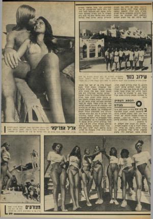 העולם הזה - גליון 2304 - 28 באוקטובר 1981 - עמוד 59 | סירטאקי ביחד עם דליה כהן הסגנית הראשונה. אפילו רונית בן־בסט השקטה מבת־ים אינה יכולה להתאפק ונסחפת למעגל הרוקדים. כשהספינה מגיעה לאגיוס ניקולאוס, לוקח האוטובוס