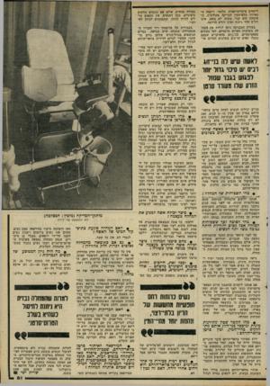 העולם הזה - גליון 2304 - 28 באוקטובר 1981 - עמוד 61 | לוקחים מיקרוביופסיה, כלומר, ריקמה מ האמור הלא־תקין לבדיקה פתולוגית. ה* איבחון הוא קצר, פשוט׳ לא כואב, אינו דורש חדר ניתוח ואינו דורש הרדמה. בעזרת הטכניקה ניתן