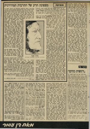 העולם הזה - גליון 2304 - 28 באוקטובר 1981 - עמוד 63 | ויטמין סי. אלנה ממשיכו, בפרשיית־האהבה (״תמיד היה ממתיו לה, כחדרי מלון שכורים, חדרים זולים עם ניסויי מיטה זולים וריהוט זול מצופה פורמאי־הה .מערכת יחסיה עם