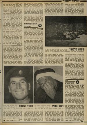 העולם הזה - גליון 2304 - 28 באוקטובר 1981 - עמוד 68 | ״אמדה רחמו!״ (המשך מעמוד )7 הפנישד. ביו חמח״ט והמג״ד היו חילוקי דיעות מאוחר יותר, במהלך המישפט. עשרים דקות לאחר הפגישה הזאת בינם מלינקי. את מפקדי המחלקות