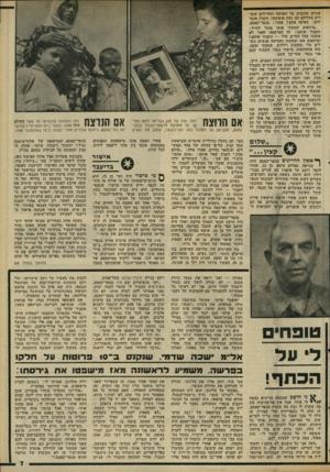 העולם הזה - גליון 2304 - 28 באוקטובר 1981 - עמוד 7 | בכפר־קאסם נהרגו 47 אנשים. … הוא גייס את חטיבת המילואים שלו 24 שעות לפני טבח כפר־קאסם. … ״חצי מהפועלים שם ה־ו מכפר־קאסם.