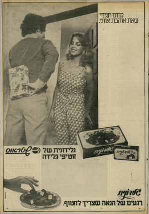 העולם הזה - גליון 2304 - 28 באוקטובר 1981 - עמוד 9 | לודם תגידי שאת אוהבת אותי. ג לי דוני ת ח טי פי ג לי ד ה * רג עי ם ש ל הנ א ה ש צ רי ךלח טו