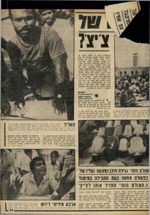 העולם הזה - גליון 2305 - 4 בנובמבר 1981 - עמוד 40 | בתום התפילה התכנסו כולם ׳סג}־ ,שם שמעו דברים מפיהם של עבד קבוב, ם, של ראש־העירייה ושל צבי ׳אל־פלג, ״היתה מזימה לצוד את שלמה להט — התייחסנו לכך כאל פעולה לא