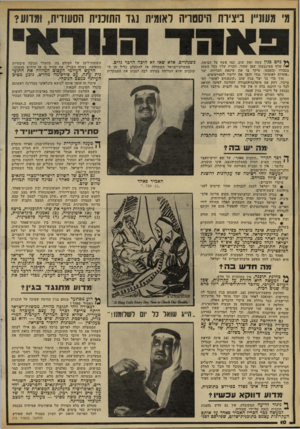 העולם הזה - גליון 2306 - 11 בנובמבר 1981 - עמוד 10 | ישראל טענה תמיד כי ההחלטה 242 אינה קוראת לנסיגה לגבולות הקודמים. … גם ההחלטה ,242 כמו תובנית־פאהד, אינה מזכירה כפירוש את הצורך לעשות שלום עם ישראל, אלא מדברת