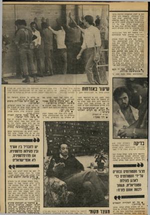 העולם הזה - גליון 2306 - 11 בנובמבר 1981 - עמוד 101 | הוא בן לאחת המישפחות הידועות ביותר בגדה המערבית. מישפחתו היא בעלת הבית שבשער מנדלבאום, שהיה בעבר נקודת גבול. אחרי 67׳ ביקשה המישפחה מהשילטונות הישראלים להשיב