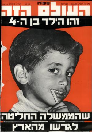 העולם הזה - גליון 2306 - 11 בנובמבר 1981 - עמוד 106 | ב״א חשון תשגו״ב18.11.1981 , מיספר 2307 המחי: לגר שו