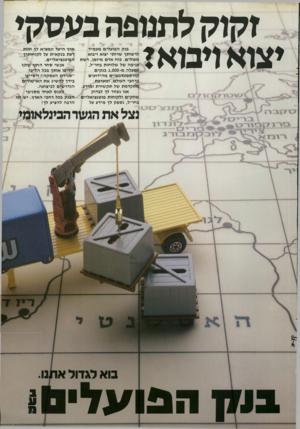 העולם הזה - גליון 2306 - 11 בנובמבר 1981 - עמוד 11 | זקוק לחנופה בעסקי יצוא ויבוא ז בנק הפועלים מעמיד לרשותך שרותי יצוא ויבוא מעולים. כוח אדם מיומן, רשת עניפה של שלוחות בחו״ל, למעלה מ 1,000-בנקים קקורספונדנטיים