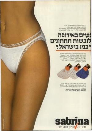 העולם הזה - גליון 2306 - 11 בנובמבר 1981 - עמוד 12 | כל שבוע נשלחים מאות אלפי זוגות תחתונים שלנו ״ישיר לאירופה״. עם הגזרה ה״סברינית״ הידועה, עם האיכות המדוקדקת. עם הבד והדיגומים המחמיאים. נשים באירופה לובשות