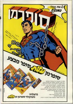 העולם הזה - גליון 2306 - 11 בנובמבר 1981 - עמוד 2 | אספו 12 עטיפות של שוקולד סופרמן ו/או חטיף סופרמן(אפשר ג שניהם ביחד) ושלחו בסופר־דחיפות לת.ד 1736 .ת״א עבור ״מבצע סופרמן״ ותקבלו בדואר חוזר וללא כל הגרלה