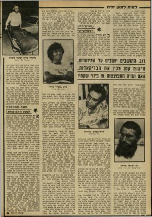 העולם הזה - גליון 2306 - 11 בנובמבר 1981 - עמוד 20 | למותלמעןימת (המשך מעמוד )19 הפינוי, העיקר הוא שהפינוי יימנע.״ אך הגרעין הקשה של מתנגדי ה פינוי אינו נמצא במשבים הוותיקים של הפיתחה. במושבים, המתנגדים לפינוי
