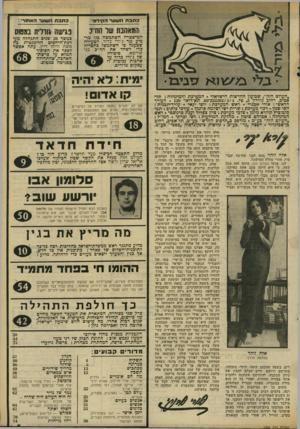 העולם הזה - גליון 2306 - 11 בנובמבר 1981 - עמוד 3 | כתבת ת0וו 1ד החידמ : כתבת ה(עוער ר,אח1ר : * 101 של הוו־נ המישטרה. השתמשה בגז מדמיע נגד ג׳ודי כדיר, הצעירה שטענה כי השתמשו בחסדיה כדי לשחד את הח״ס בני סיפורה