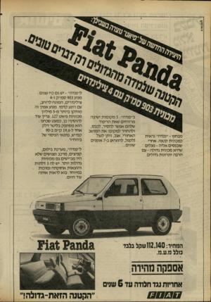 העולם הזה - גליון 2306 - 11 בנובמבר 1981 - עמוד 34 | מבחוץ -״פנדה״ נראית כמכונית קטנה. אחרי שנכנסים אליה ־ מגלים ׳ שהיא מכונית גדולה -עם הרבה יתרונות גדולים. ב״פנדה״ 5 :מקומות ישיבה מרווחים שאת הריפוד שלהם אפשר