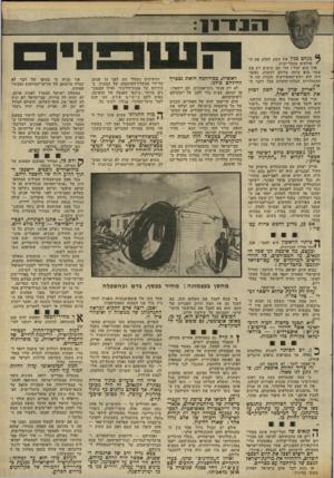 העולם הזה - גליון 2306 - 11 בנובמבר 1981 - עמוד 37 | מנחם דגי] אין חשק לסלק את ה* פולשים מחבל־ימית. איך הוא יכול? הרי חם עושים רק את אשר הוא ציווה עליהם לעשות׳ כאשר היה הוא ראש־האופוזיציה והנהיג את ההתנחלויות