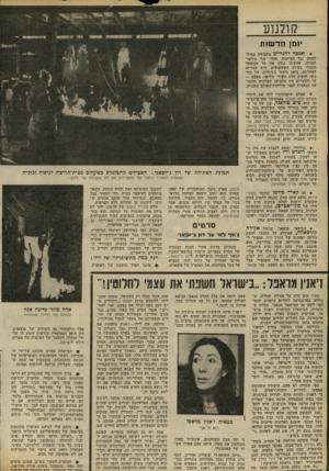 העולם הזה - גליון 2306 - 11 בנובמבר 1981 - עמוד 40 | קולנוע יומן ח ד שו ת *,ואנסה רדגריים מתמידה במיל- חמתה נגד הציונות. אחרי שני סירטי- תעודה, שהקימו נגדה את כל המימסד היהודי בעולם השעשועים, היא הכריזה לאחרונה,