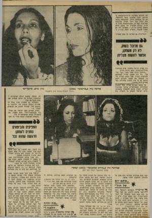 העולם הזה - גליון 2306 - 11 בנובמבר 1981 - עמוד 43 | שד. הדגישו מוטיבים תנ״כיים־בנענים בשירתם ויצרו מהפיכה בזמר הישראלי. הם זכו בהצלחה גדולה, שהתבטאה בהופעות רבות, בכל רחבי הארץ, במיבתבי מעריצות, כסף רב