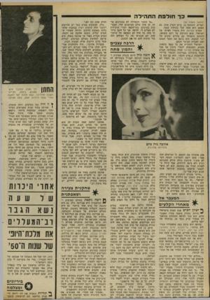 העולם הזה - גליון 2306 - 11 בנובמבר 1981 - עמוד 44 | כ ר חו לבתהת הי ל ה (המשך מעמוד )43 תסריט, השתתף בו, ביים והפיק אותו. גם הפעם הוא עשה הכל בכוחות עצמו. הסרט המרתף, היה סיפורו האישי של ישראלי. הוא התרחש על רקע