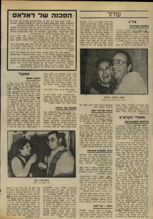 העולם הזה - גליון 2306 - 11 בנובמבר 1981 - עמוד 46 | שידור צ לי־ג אופקים מוגדדיס לבמאי שרות הסרטים הישראלי, אמנון רובינשטיין, על הסרט על קבוצת אופקים חדשים. רובינשטיין המחיש בסירטו עד כמה ניתן לגמד במיסגרת מצולמת