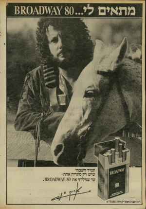 העולם הזה - גליון 2306 - 11 בנובמבר 1981 - עמוד 48 | ת מי דחשב תי שי ש רק סיג רי האחת ־ תערובת אמריקאית