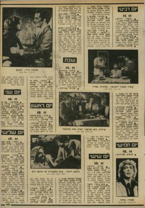 העולם הזה - גליון 2306 - 11 בנובמבר 1981 - עמוד 49 | יום רביעי 1 1 . 11 • מישדר לילדים : שמיניות כאוויר (— 5.30 שחור״לכן) .מישדר שבועי חדש, המוגש בשידור־ישיר, ובו קטעי דראמה ותעודה מעולמם של הילדים, מדורי