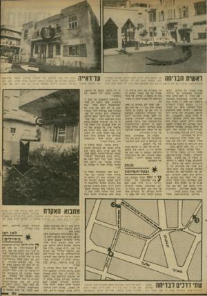 העולם הזה - גליון 2306 - 11 בנובמבר 1981 - עמוד 51 | ראשית הבריחה של הרוצח היהה לכיוון רחוב הירקון וצפונה. מאחוריו נותר מיזרחי מוטל מת לוד מכוניתו, ואילו מליח, הקורבן השני המשיך גס הוא לרחוב הירקון, שם התמוטט
