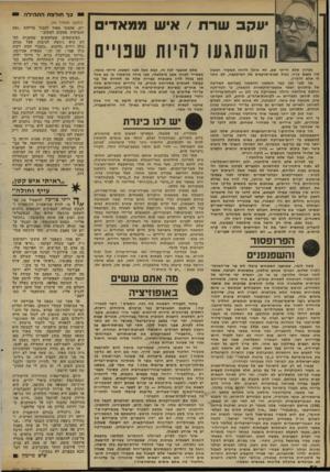 העולם הזה - גליון 2306 - 11 בנובמבר 1981 - עמוד 56 | י כך חולבת התהילה יעקב שרח /איש ממאדים השתגעו להיות שנויים מכיוון שלא הייתי שם, לא אופל לדווח ממקור ראשון מה בעצם קרה. כבול תפוס־שרעפים אל המיכתבה, לא נותר לי