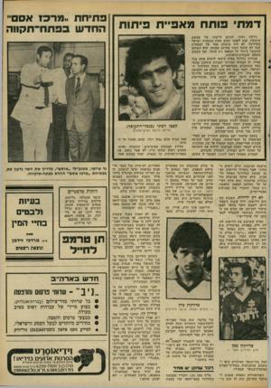 העולם הזה - גליון 2306 - 11 בנובמבר 1981 - עמוד 71 | דמווי פותח מאפיית פיתוח גירעון רמתי, הכוכב הייצוגי של קבוצת שימשו!׳ קבע לעצמו מקום בטוח בנבחרת ישראל בכדורגל. לא היה מישחק אחד של הנבחרת שבו לא שותף רמתי בהרכב