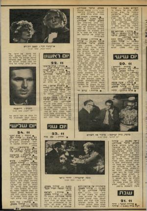 העולם הזה - גליון 2306 - 11 בנובמבר 1981 - עמוד 77 | השלום 0.30 שחור לכן) .סרט על ביקורו ה היסטורי של נשיא מצריים המנות, אנוור אל־סאדאת, בירושלים, ב־ 19 בנובמבר .1977 סרט זה זכה בציון לשבח בפסטיבל הסרטים ה