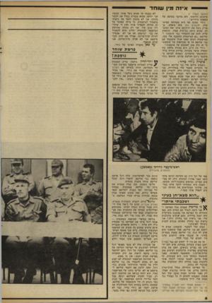 העולם הזה - גליון 2306 - 11 בנובמבר 1981 - עמוד 8 | איזה מין שו חד (המשך מעמוד )7 מרצונה החופשי, ולא מדובר בשיטה של הספקת בילויים.״ ג׳ודי נסוגה אף היא מעדותה במיש- טרה. להעולם הזה היא סיפרה, שצדיק ניצל את