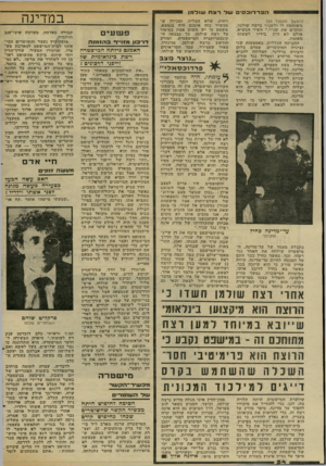 העולם הזה - גליון 2306 - 11 בנובמבר 1981 - עמוד 80 | הפר דו כ סי םשלרצח שולמו (המשך מעמוד )53 משותפת לו ולשניר ברצח שולמן, ומזכים את שניר,״ העיר הנשיא, אולם לא היה בידיו לעשות מאומה. התביעה הכללית, באמצעות שני