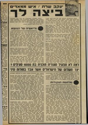 העולם הזה - גליון 2306 - 11 בנובמבר 1981 - עמוד 84 | בימים מוסיאוניים לוהטים אלה קם אדם שיצא לאוויר ארץ־ישראל בשם העברי רחבעם זאבי, אשר זה מכבר מתעקשים רבים להמירו בגנדי אפילו בלא מדכאות כפולות — כאילו אין זה