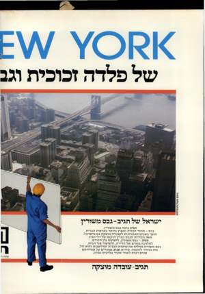 העולם הזה - גליון 2306 - 11 בנובמבר 1981 - עמוד 86 | <¥081 של פלדה זכוכית וגב ניחם מערכות תדמית ישראל של תגיב־ גבס משורין תגיב בונה גבס משורין. גבס -חומר הבניה הנפוץ ביותר בארצות הברית הופך בשנים האחרונו ת לעובדה