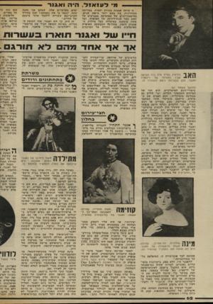 העולם הזה - גליון 2306 - 11 בנובמבר 1981 - עמוד 88 | מלעז אז ל, הי ה • איגוד זו היתד׳ אמנות צעירה יחסית, בצורתה המודרנית, בת מעט יותר כד 200 שנים. ההיסטוריונים של המוסיקה מצביעים על 1597 כעל שנת-לידתה של האופרה,