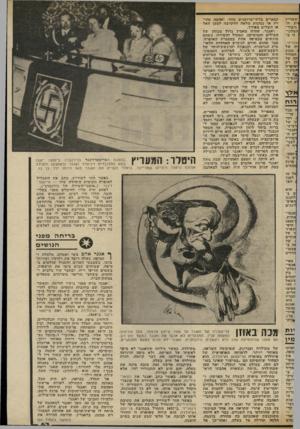 העולם הזה - גליון 2306 - 11 בנובמבר 1981 - עמוד 89 | ׳שעדיין וית זז־גיבור־ המלכו־ זו ב־ !נהזיזר, יה •של 1נכנע המודל תה על זל רק זאופרה המשיך עת ה־הנסיך־ אלץ רוח ה בכל מרי[׳ ועד זו של רביעי, ואגנר־ ׳יט ה־ :זמורת