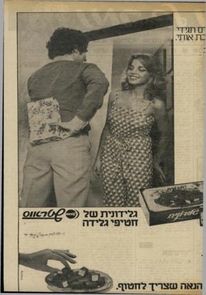 העולם הזה - גליון 2306 - 11 בנובמבר 1981 - עמוד 91 | ־ם תגידי :ת אותי. גלידונית של @6£ך0!1£ חטיפי