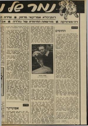 העולם הזה - גליון 2306 - 11 בנובמבר 1981 - עמוד 92 | רזמך כלא אמריקאי מרתק ^ שירת ת דה־מאיורקה ^ מורשתה הה יתרת של גולדה ^ אב? תרגום החוסים ג׳ון צ׳יכר נחשב לאחד הסופרים ה־אמריקאיים המעולים. סיפרו הראשון