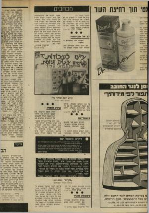 העולם הזה - גליון 2307 - 18 בנובמבר 1981 - עמוד 14 | מכוונים ׳ 0תור ר חי צ ה העו ר (המשך מעמוד )13 מוע את ואגנר — להעריך או לא להעריך את המוסיקה שלו, ליהנות ממנה או לא — ובאותה עת לדעת, בדיוק כמו ״המבינים״ ,על