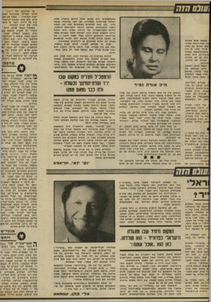 העולם הזה - גליון 2307 - 18 בנובמבר 1981 - עמוד 18 | 1שנם הזק אנאלפבתים• היא אמנם יזמה דיונים בוועדה שלה, הגישה שאילתות והצהרות, אך הקו שהינחה אותה היה: מה יזכה לכותרות בעיתונים ומה לא. לנמיר ניתנה ההזדמנות,