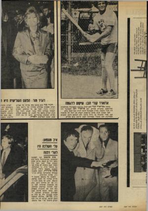 העולם הזה - גליון 2307 - 18 בנובמבר 1981 - עמוד 29 | אחא ת קנדי תנו: שיקום לדוגמה בשעה שאדוארד קנדי האב עסוק, בגיבעת הקאפיטול, במילחמות האייוואקס ובדברים אחרים, יצא אדוארד הכן לפסטיבל קיץ ליד העיר בוסטון. מטרת