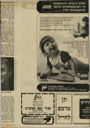 העולם הזה - גליון 2307 - 18 בנובמבר 1981 - עמוד 36 | חמש השנים הראשונות הן המשמעותיות ביותר להתפתחות ילדן (לפי פרויד) כשילדים ק טני ם מ שחקים, הם מגלים את התגליות החשובות ביותר בחייהם, לכן, כשהנכם מעניקים לילדיכם