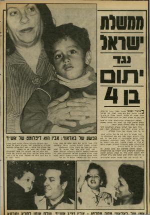 העולם הזה - גליון 2307 - 18 בנובמבר 1981 - עמוד 6 | ממטות שואל וגד תו ם ^אדאווי קאנוטי הסתתר מאחרי הסינר של סבתו. ״ מזה שלושה ימים הוא מסרב לאכול. סבו באדאווי וסבתו אמינה לא הצליחו להסתיר מהילד בן ה־ 4כי הוא