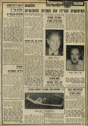 העולם הזה - גליון 2308 - 25 בנובמבר 1981 - עמוד 10 | מאתמ אי רתדמ 1ר המימושים הורידו את המניות החופשיות מילת המפתח של השבוע החולף היתד. ״מימושים״ .עד לתחילת השבוע היו ״הרווחים״ על הנייר. בסוף השבוע מימשו רבים את