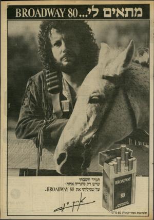 העולם הזה - גליון 2308 - 25 בנובמבר 1981 - עמוד 15 | תמיד חשבתי שיש רק סיגריה אחת- עד שגיליתי את . 8£ )1 \ 0 80 ת ע רו בתאמריקאית 80מ ״
