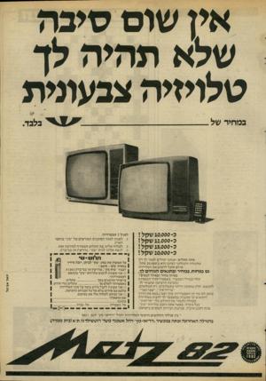 העולם הזה - גליון 2308 - 25 בנובמבר 1981 - עמוד 17 | אין שוס סיכה שלא תהיה לך טלויזיה צבעונית במחיר של __ ס 10,000 12 .0 0 0 0 15 .0 0 0 0 2 0 .0 0 0 0 שקל! שקל! שקל! שקל! אתה תחליט: אנחנו יכולים לאמר לך רק