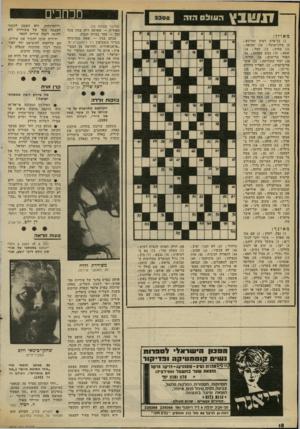 העולם הזה - גליון 2308 - 25 בנובמבר 1981 - עמוד 18 | מכוזבים ט העולם הזה (המשך מעמוד )16 סעודית — שאותה דחה בגין מכל וכל — צעד בכיוון הנכון. מנחם בגין — שאת מנהיגותו הגדיר השבועון ניו ריפאבליק כ־ ״פראנואידית,