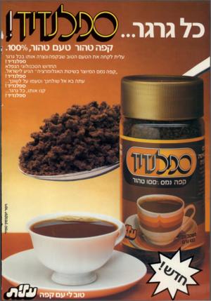 העולם הזה - גליון 2308 - 25 בנובמבר 1981 - עמוד 2 | קפה טהור טעם טהור.1000/0, עלית לקחה את הטעם הטוב שבקפה ונצרה אותו בכל גרגר ספלנדיד! החרוש הטכנולוגי הנפלא ״קפה נמס המיוצר בשיטת האגלומרציה״ הגיע לישראל.