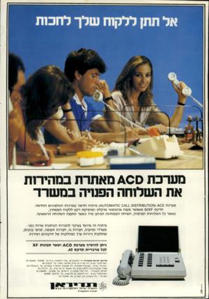 העולם הזה - גליון 2308 - 25 בנובמבר 1981 - עמוד 22 | מערבת 4 0 0מאחרת במהירות את השלוחה הפורה במשרד מערכת סב<^(£ו 0ו 7ט 8ו 1578ם _ו_0 0£1ו ^7ו\/ו 7 0ט^) פיתוח חדשני במרכזת הטלפונים החדשה. תד קס 60X7מאפשר מענה או