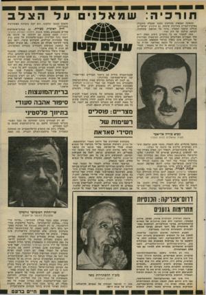 העולם הזה - גליון 2308 - 25 בנובמבר 1981 - עמוד 27 | תורכיה: ההפיכה הצבאית בתורכיה בשנה שעברה התקבלה בארצות־הברית בתרועות שימחה. גם עיתונים ישראליים, בכללם עיתוני המערך, ברכו על המיפנה בתורכיה, לקראת שילטון של