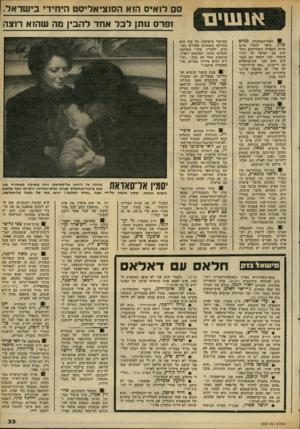 העולם הזה - גליון 2308 - 25 בנובמבר 1981 - עמוד 33 | סס לואיס הוא הסוציאליסט היחידי בישראל. ופלס נותן לכל אחד להבין מה שהוא רוצה 91׳ ראש־הממשלה, מנחם כנין, סיפר לחברי מרכז חרות שאפילו השווייצים חותמים עם ישראל על