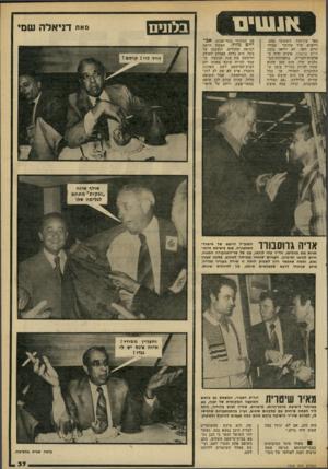 העולם הזה - גליון 2308 - 25 בנובמבר 1981 - עמוד 37 | אנשים כפר עין־הוד, השתתף בהם, וייקרא שיר שחיבר עבורו חיים חפר, לא ייראה כוכב חיים שכאלה. איצ׳ה יהיה ב־ארצות־הברית, בתערוכת־הגו־בלנים שלו. הוא טען שהוא שמח